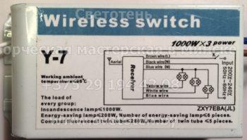 Блок управления (Wireless switch)