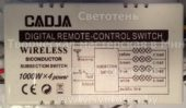 Блок управления CADJA 04 (Digital remote-control switch)