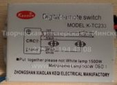 Блок управления KEDSUM K-TC233 (Digital remote switch)