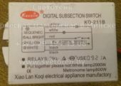 Блок управления KEDSUM KD-211B 02 (Digital subsection switch)