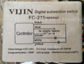 Блок управления VIJIN FC-211 (Digital subsection switch)