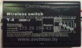 Блок управления Y-4 (Wireless switch)