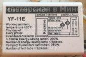 Блок управления YF-11E (Electronic switch)