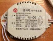 ЭПРА YY GB15143-94 (Electronic ballast)