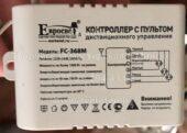 Контроллер с пультом дистанционного управления ЕВРОСВЕТ FC-368M