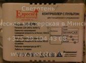 Контроллер с пультом дистанционного управления ЕВРОСВЕТ FC-837M 02