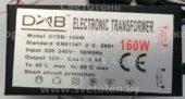 Трансформатор DAB XYDB-160 160W 03 (Electronic transformer)