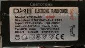 Трансформатор DAB XYDB-80 80W 02 (Electronic transformer)