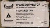 Трансформатор ЕВРОСВЕТ H06T40 40W (Electronic transformer)