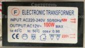 Трансформатор F 100W (Electronic transformer)