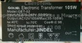 Трансформатор GOLDEL GET-02 35-105W (Electronic transformer)