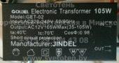 Трансформатор GOLDEL GET-02 35-105W (Electronic transformer)