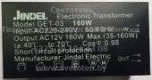 Трансформатор JINDEL GET-03 35-160W 01 (Electronic transformer)