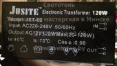 Трансформатор JUSITE JST-02 20-120W (Electronic transformer)