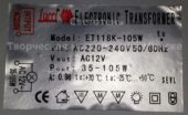 Трансформатор LUCCI ET118K-105W 35-105W (Electronic transformer)