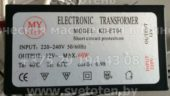 Трансформатор MY LIGHT KD-ET04 60W (Electronic transformer)