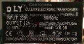 Трансформатор OULEIYA OLY 120W (Electronic transformer)