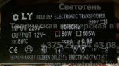 Трансформатор OULEIYA OLY 80W (Electronic transformer)