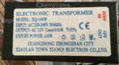 Трансформатор XIANQI XQ-160 160W (Electronic transformer)
