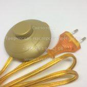 Шнур (провод) с вилкой и ножным выключателем (кнопкой) для торшера (золотой)