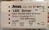 Лед драйвер JINDEL GEL-300 37-50 (Led driver)