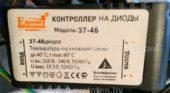 Контроллер на диоды ЕВРОСВЕТ 37-46