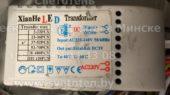 Лед трансформатор XIAN HE 37-52 (Led transfor mer)