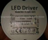 YILIANG YL-QDC-1825 600mA (Led driver)