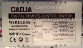 Блок управления CADJA 04 (Digital remote-control switch)