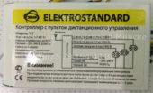 Контроллер с пультом дистанционного управления ELEKTROSTANDARD Y-7