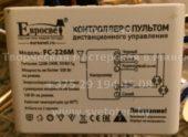 Контроллер с пультом дистанционного управления ЕВРОСВЕТ FC-226M