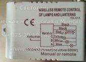 Блок управления TD-515 (Wireless remote control of lamps and lanterns)