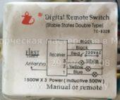 Блок управления Z TC-832B (Digital remote switch)
