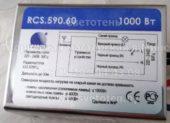 Блок управления IMAGE RCS.590.60