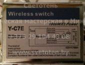 Блок управления Y-C7E (Wireless switch)