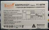 Контроллер с пультом дистанционного управления ЕВРОСВЕТ FC-007M 01
