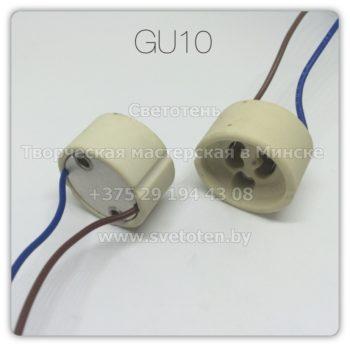 Патрон GU10 HOME ELECTRIC E631