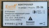 Контроллер на диоды ЕВРОСВЕТ 25-36 01