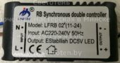 Лед контроллер LINFONE LFRB02 11-24 02 (Rb synchronous double led controller)